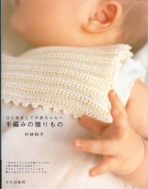 はじめましての赤ちゃんへ 手編みの贈りもの