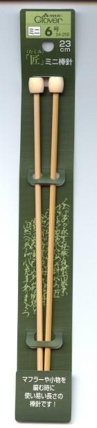 クロバー 棒針 匠 2本針<ミニ> (6号から15号)