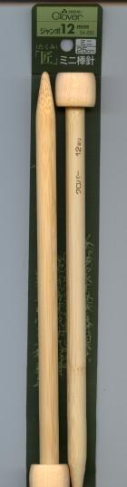 クロバー 棒針 匠 ジャンボ2本針 <ミニ> (12ミリ、15ミリ)