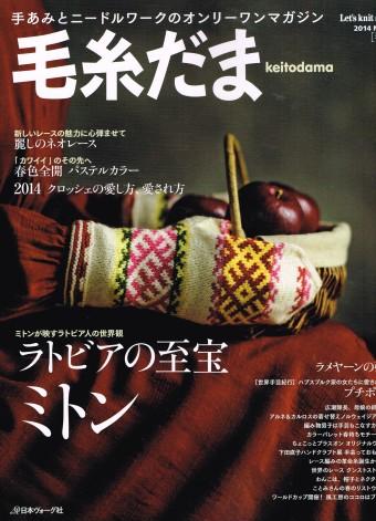 毛糸玉2014 春号