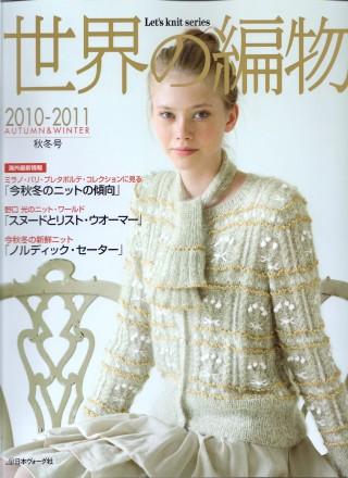 世界の編物 2010 秋冬号