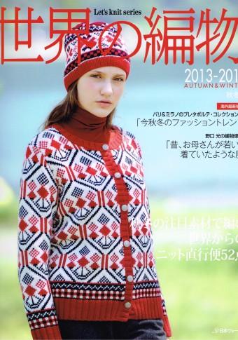 世界の編物 2013秋冬号