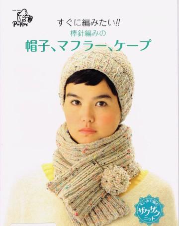 パピー すぐに編みたい!棒針編の帽子、マフラー、ケープ