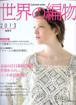 世界の編物 2013 春夏号