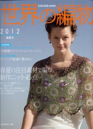 世界の編物 2012 春夏号