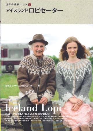 アイスランドロピセーター.jpg