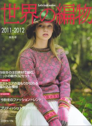 世界の編物 2011 秋冬号