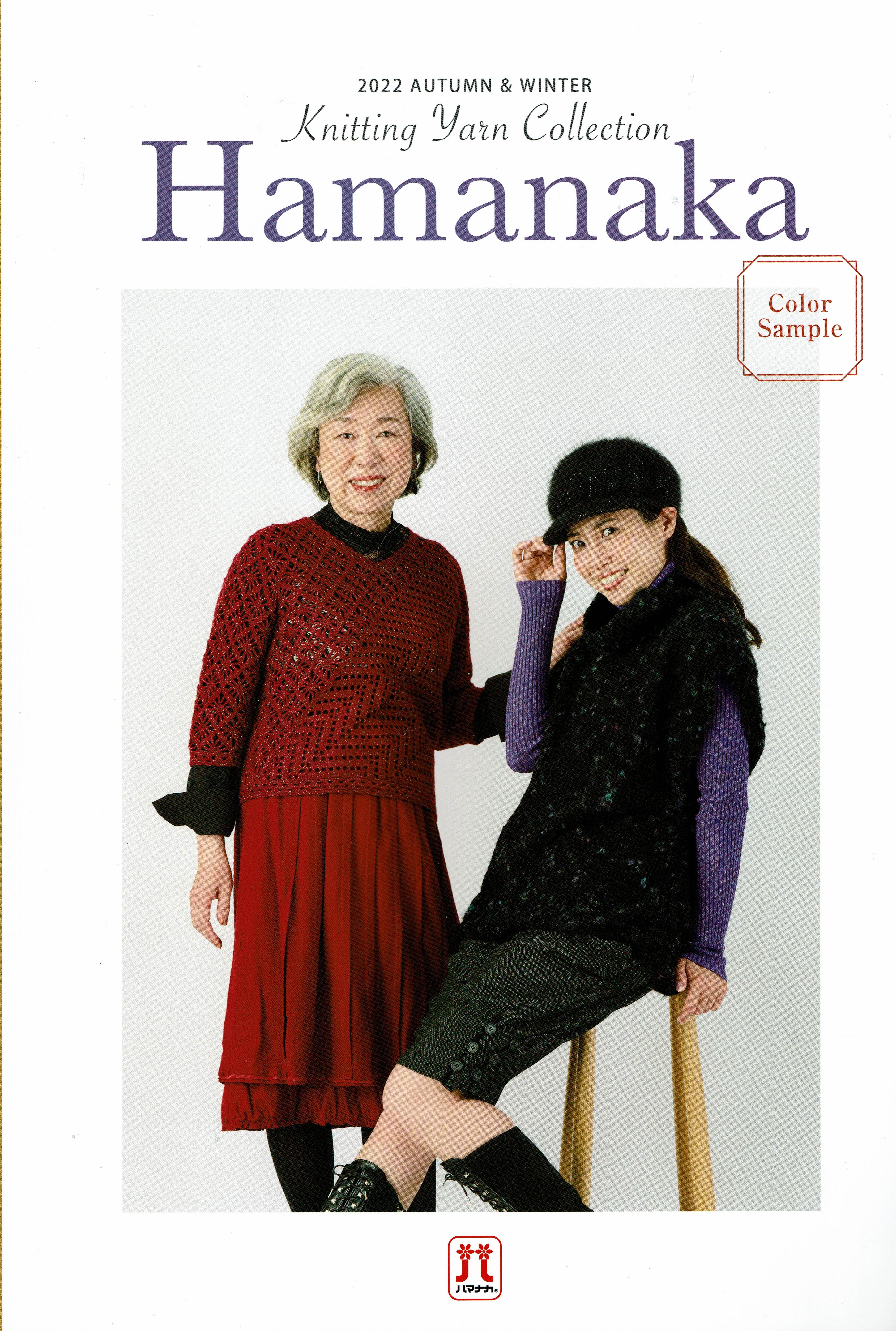 ハマナカ(毛糸)