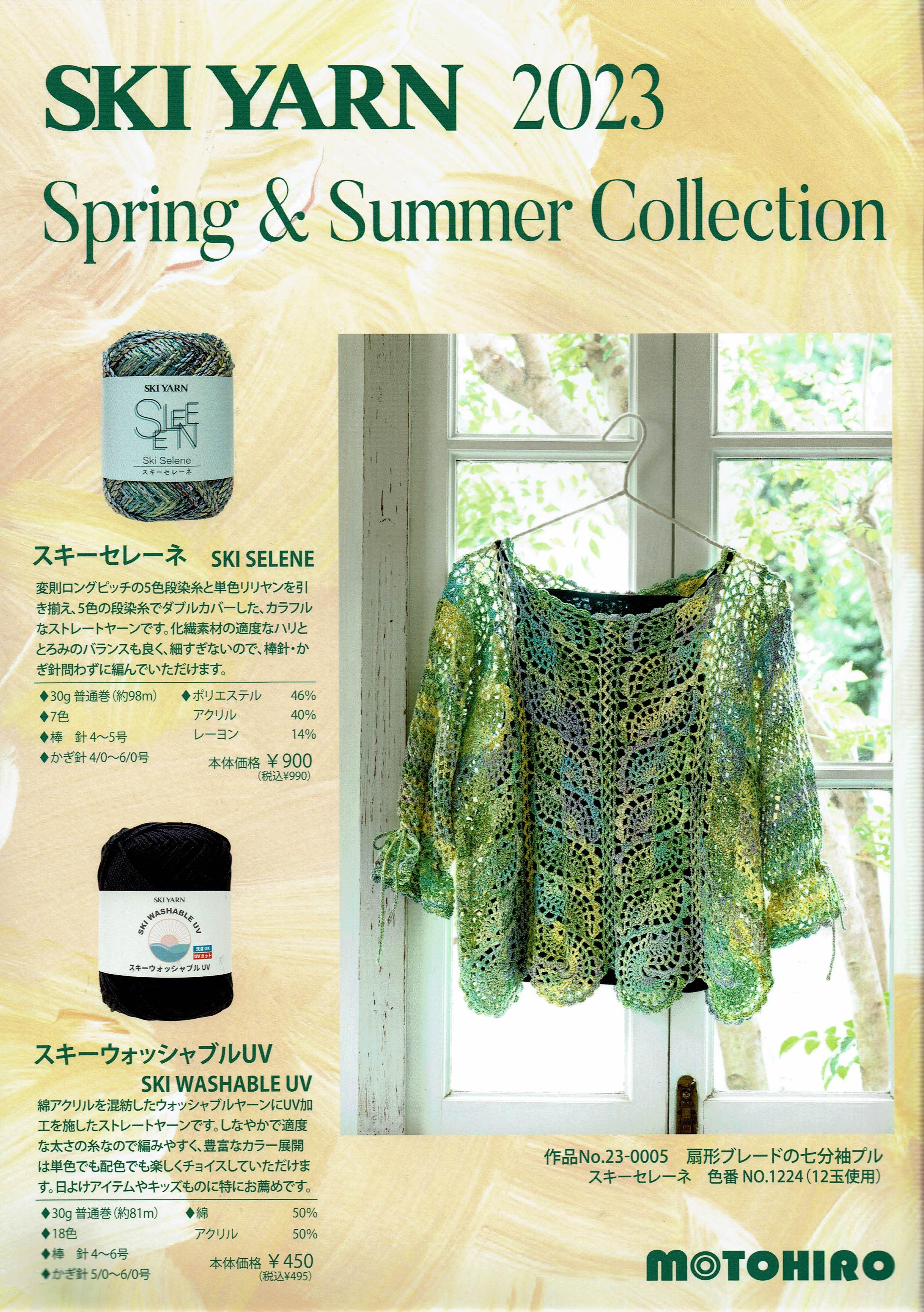 いろいろなメーカー(春夏糸)