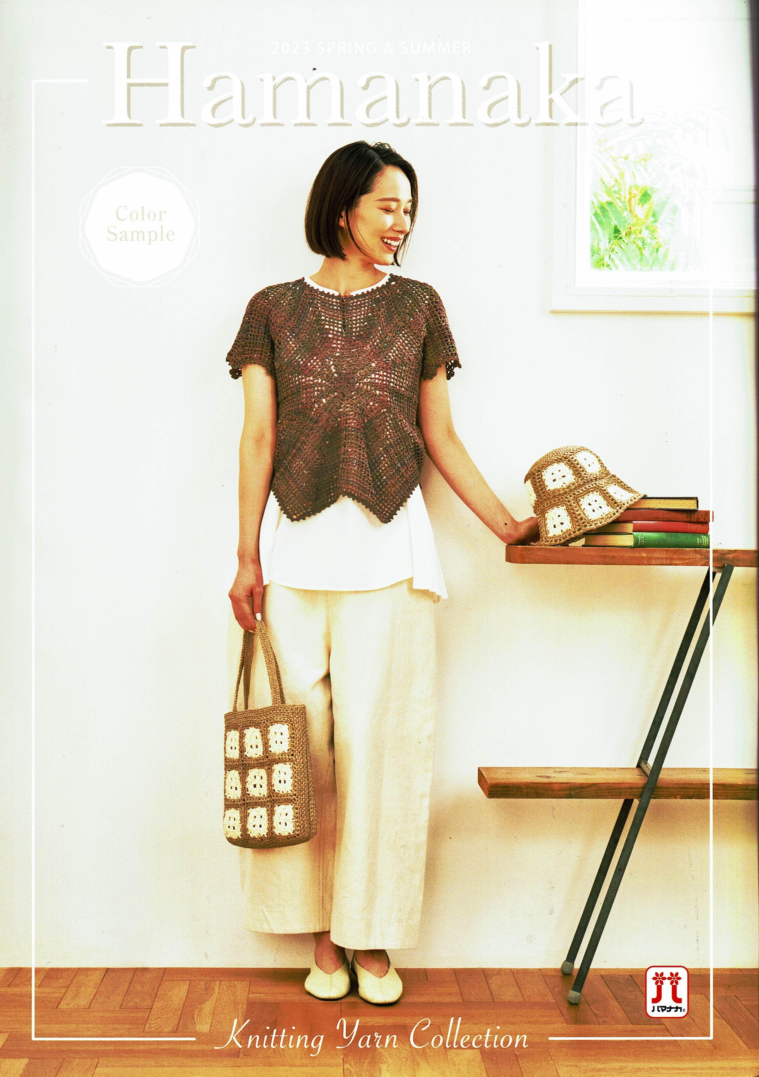 ハマナカ(春夏糸)