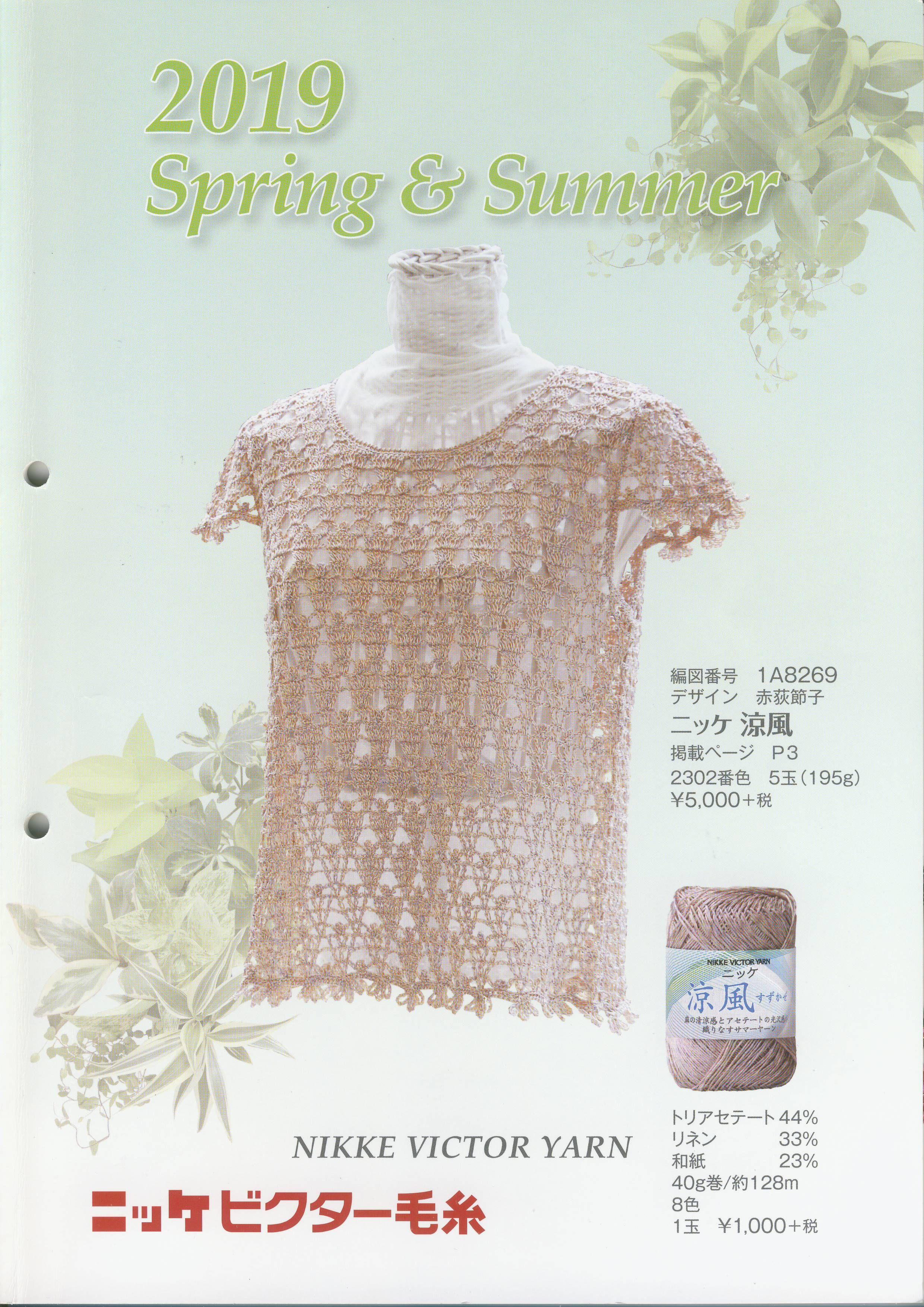 ニッケ (春夏糸)